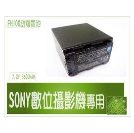 ~BOSS~破解版 SONY FH100 FH70 鋰電池UX7 UX5 HC5 SR5