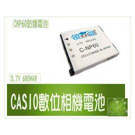 Casio NP60電池EXILIM EX~Z29 EX~Z80 EX~Z85 EX~Z9