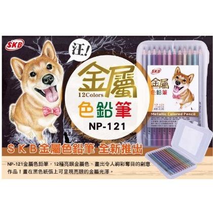 ~愛媽摩兒文具~雄獅 CP~601 12色自動色鉛筆2.0mm塑膠盒裝~