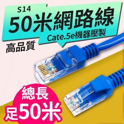 ~傻瓜 ~ S~11 50米 線 高 Cat.5e 機器壓製 CAT5E 藍色 50M 5