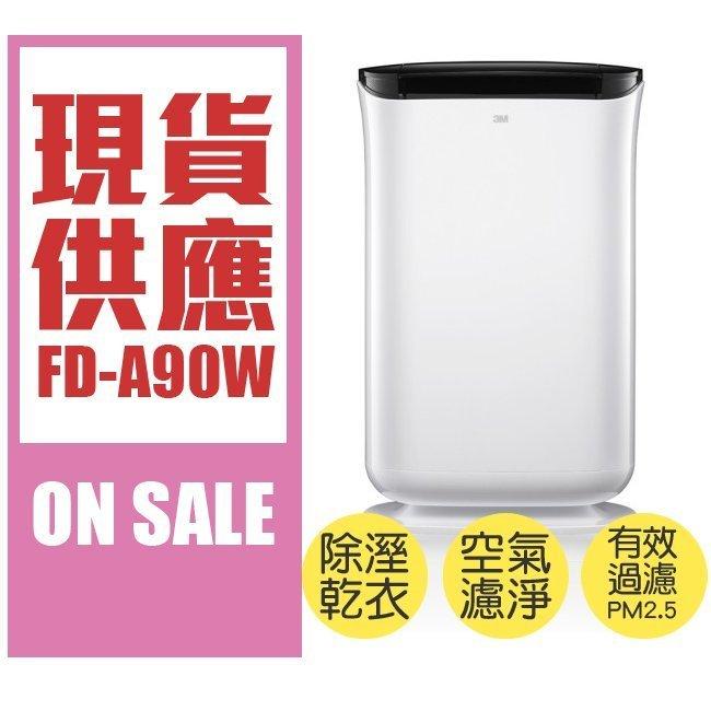 【現貨供應】勁媽媽 3M 雙效空氣清淨除濕機 A90W 除溼機  清淨機 二合一 最新款 FD-A90W01