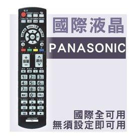 Panasonic 國際液晶電視遙控器 3D USB 免設定 國際液晶就 電漿電視