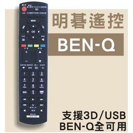 Open小將液晶電視遙控器 InFocus  裝電池即   鴻海7-11液晶電視小將 CC