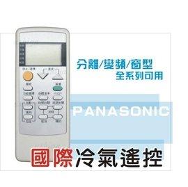 國際 窗型 變頻 冷暖 分離式 33合1 冷氣遙控器 國際冷氣遙控器