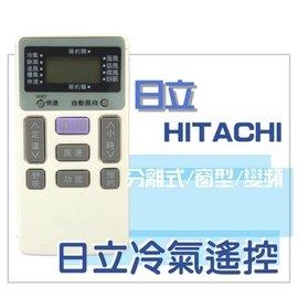 HITACHI 日立冷氣遙控器^(方^) 全系列 變頻 分離式 窗型 IE~06T2 IF