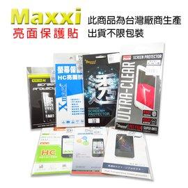 係真的嗎 Acer Iconia Tab 10 A3-A40 單面亮面螢幕保護貼 高清效果