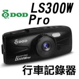 大樂旁 宥宥 送16G記憶卡 DOD LS300W PRO行車記錄器  IS220W IS