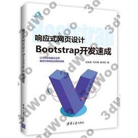 9787302466314 ~3dWoo大學 清華大學~響應式網頁 ——~Bootstra
