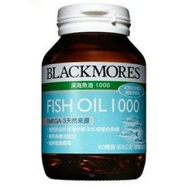 澳佳寶blackmores 魚油