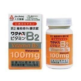 人生製藥 渡邊維他命B2膜衣錠 60錠 罐  買六罐以上,免
