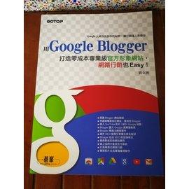 用Google Blogger 打造零成本 級官方形象網站