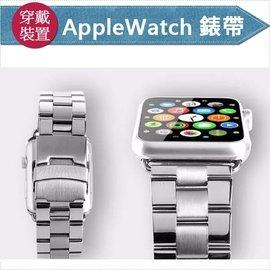 蘋果 Apple Watch 金屬錶帶 不鏽鋼錶帶 蘋果手錶錶帶 iWatch 智慧手錶錶