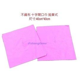 【大心】不織布十字開口巾 100入 粉色 40cm*40cm 拋棄式 十字巾 按摩抗汙紙墊
