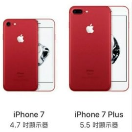 iphone 7 plus 128g 紅  客訂交機