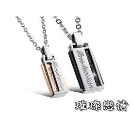 ~316小舖~~E85~ 316L鈦鋼情侶項鍊~璀璨戀情~單件價 鈦鋼美鑽項鍊 刻字對鍊
