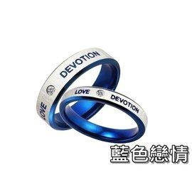 ~316小舖~~C30~送5個贈品~ 316L鈦鋼戒指~藍色戀情 韓風對戒 專櫃對戒 聖誕