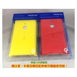 ~~ ~ 盒裝~NOKIA Lumia 925 無線充電背殼 背蓋 後蓋 保護殼 QI C