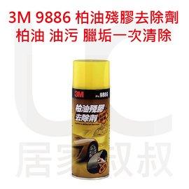 居家叔叔 3M 9886 柏油殘膠去除劑 PN9886 高  迅速溶解柏油油污臘垢 瞬間軟