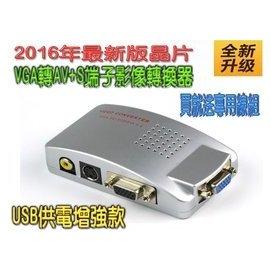 IPC~800 VGA 轉 AV S端子 VGA to TV 電腦 轉 電視 PC to