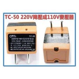 TC~50 降壓變壓器 220v轉110v 變壓器 50w   合格 有保障