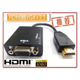 IPC~9X HDMI 轉 VGA  3.5 影音 轉換線 支援 音效 輸出 龍訊大廠 晶