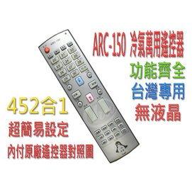 企鵝寶寶 ARC~150 冷氣萬用遙控器 452合一 購買前請詳閱支援 表