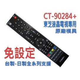 免設定 CT~90284 東芝液晶電視遙控器 購買前請詳閱支援 表