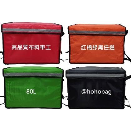 (HOHOBAG) 80公升 (素面不印刷) 機車便當外送保溫保冷袋 飲料外送保冷袋 保溫袋 送餐袋 扣於機車貨架超簡單