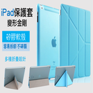 iPad Pro 9.7吋 軟殼 10.5吋 12.9 保護套 iPad 翻蓋皮套 平板殼 iPad殼 air