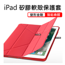 【iPad Pro 12.9吋】 軟殼 保護套 iPad 翻蓋皮套 平板殼 iPad殼 air