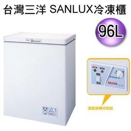 ~臺灣三洋 SANLUX上掀式冷凍櫃~SCF~96T  96公升容量