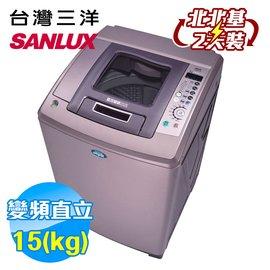 三洋 SANYO 15Kg 直流變頻超音波洗衣機 SW~15DV8