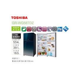 ~TOSHIBA~~ 東芝 554公升變頻玻璃鏡面雙門電冰箱 GR~WG58TDZ ~
