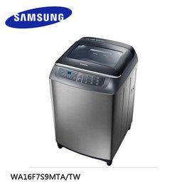 SAMSUNG 三星 WA16F7S9MTA TW 16KG 直立式變頻單槽洗衣機  含貨