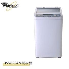 ~結帳再折扣 送  舊機回收~美國 Whirlpool 惠而浦 WV652AN 洗衣機 貨