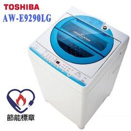 ~TOSHIBA~ 東芝 9公斤全自動單槽洗衣機 AW~E9290LG ~送 、舊機回收~