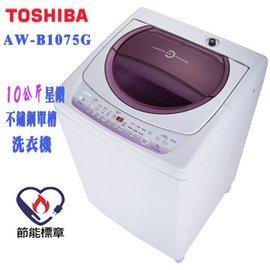 ~TOSHIBA~ 東芝10公斤 星鑽不鏽鋼單槽洗衣機^(AW~B1075G^)~送 、舊
