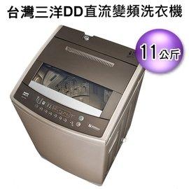 ~三洋 DD直流變頻超音波單槽洗衣機~11公斤 ASW~110DVB