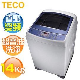 TECO 東元  W1491XW   14Kg 直驅變頻 超音波單槽洗衣機~送 、舊機處理