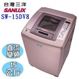 SANLUX 三洋^( SW~15DV8 ^) 15Kg 直驅變頻超音波單槽洗衣機  ~送