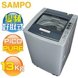 SAMPO 聲寶  ES~DD13P G2    13公斤~變頻PICO PURE~好取式