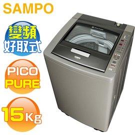SAMPO 聲寶  ES~DD15P K1    15公斤~變頻PICO PURE~好取式