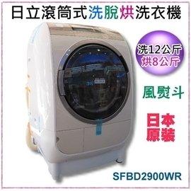 Hitachi 日立 12公斤 風熨斗滾筒洗脫烘洗衣機 SFBD2900WR  右開