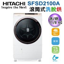 HITACHI 日立 11公斤風熨斗滾筒式洗脫烘洗衣機 左開  SFSD2100A  20