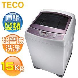 TECO 東元  W1591XW   15Kg 直驅變頻 超音波單槽洗衣機~送 、舊機處理