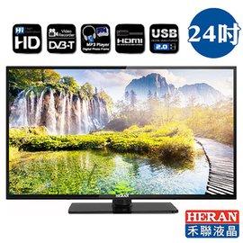 ~禾聯HERAN~24吋LED液晶顯示器 視訊盒 HD~24DD5  ~低藍光護眼