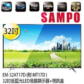 ~SAMPO~32吋低藍光LED液晶顯示器 視訊盒  EM~32AT17D MT~17D.