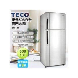 TECO 東元 508公升 雙門冰箱 R5113S