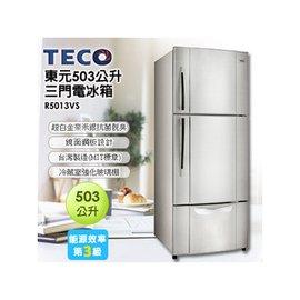 TECO 東元 503公升 三門冰箱 R5013VS  鏡面鋼板 能源效率3級