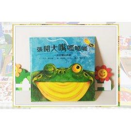 《張開大嘴呱呱呱》立體玩具書,一隻動物一個跨頁營造震撼效果,信誼/悅讀童書坊☆°╮/親子教養/生活教養/親子共讀/閱讀習慣